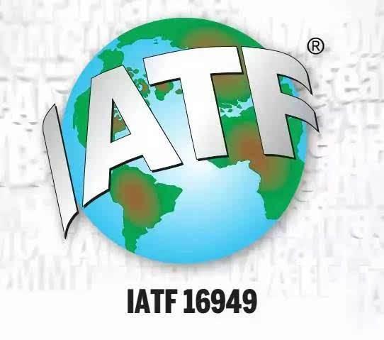 深圳市惠锋光亮科技有限公司顺利通过IATF16949换版认证